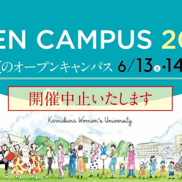 鎌倉女子大学短期大学部 夏のオープンキャンパス1