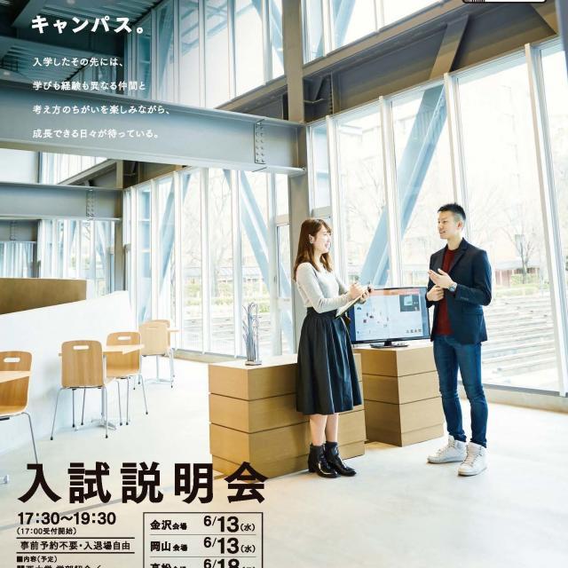 関西大学 入試説明会~名古屋会場~1