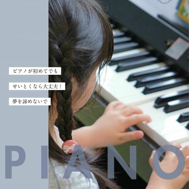せいとく介護こども福祉専門学校 せいとく自慢のピアノレッスン!2