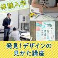 阿佐ヶ谷美術専門学校 発見!デザインの見かた講座