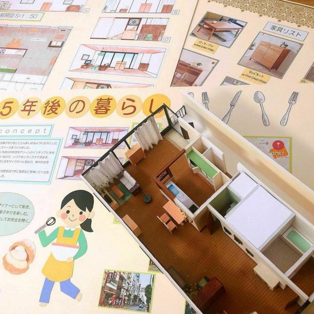 町田デザイン&建築専門学校 【インテリア設計科】体験スクール&学校説明会20221