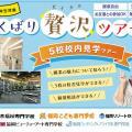 福岡こども専門学校 【1・2年生限定】職業体験イベント