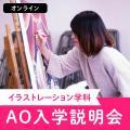 大阪デザイナー専門学校 【イラストレーション学科】AO入学説明会
