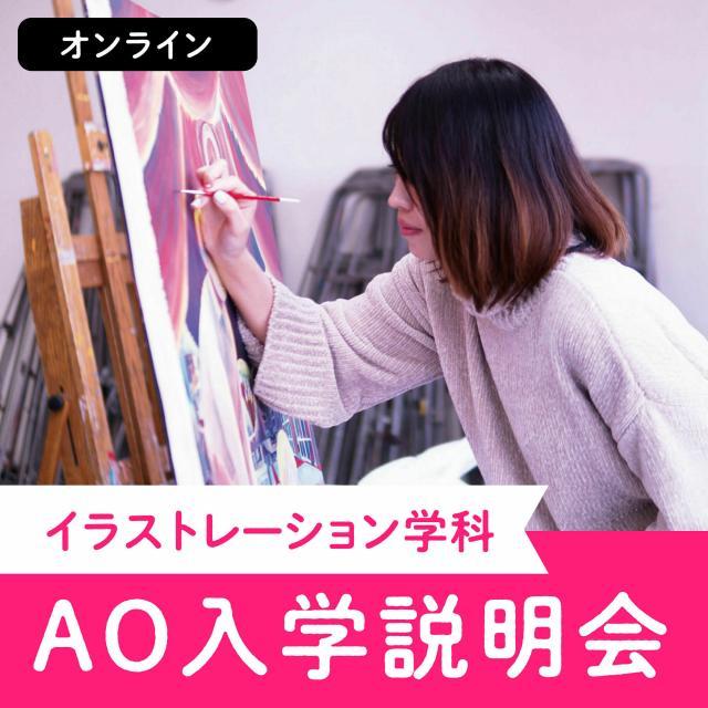 大阪デザイナー専門学校 【イラストレーション学科】AO入学説明会1