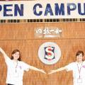 オープンキャンパス2017 2017年6月25日(日)/滋賀短期大学