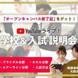 【オンライン】YouTubeライブの詳細