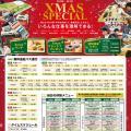 日本工学院北海道専門学校 オープンキャンパス(クリスマススペシャル)