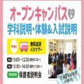 仙台医療秘書福祉専門学校 9/19(土)オープンキャンパス★
