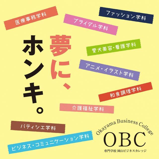 専門学校岡山ビジネスカレッジ オンライン学校&入試説明会1