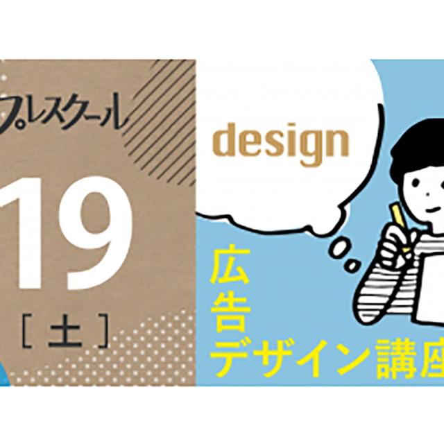 【5月19日】学校説明会(午前)・プレスクール(午後/体験学習)