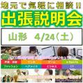 総合学園ヒューマンアカデミー仙台校 山形市ガイダンス★