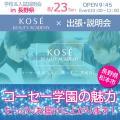 コーセー美容専門学校 8/23 長野県で出張・説明会