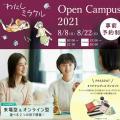 筑紫女学園大学 【来場型&オンライン】選べる!キャンパス説明会