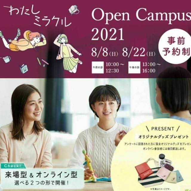 筑紫女学園大学 【来場型&オンライン】選べる!キャンパス説明会1