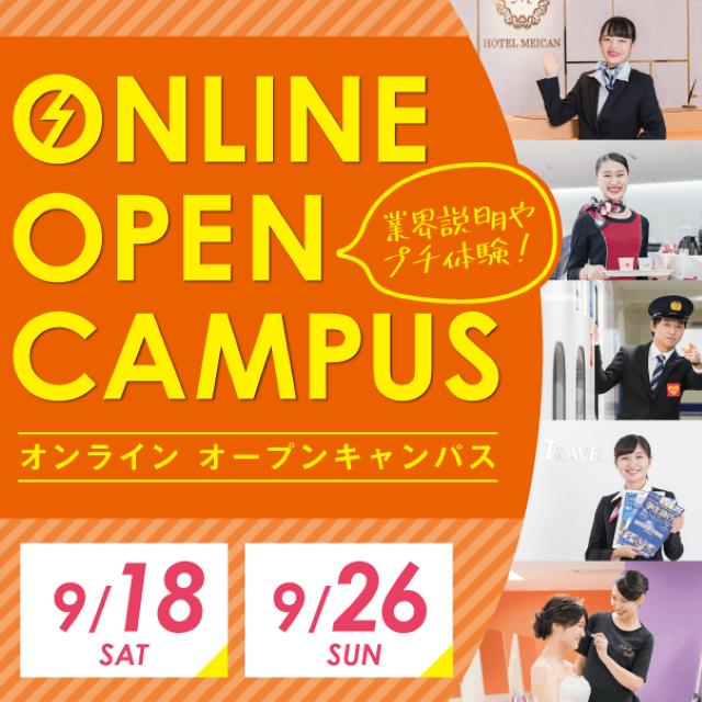 名古屋観光専門学校 【旅行学科】オンラインオープンキャンパス1