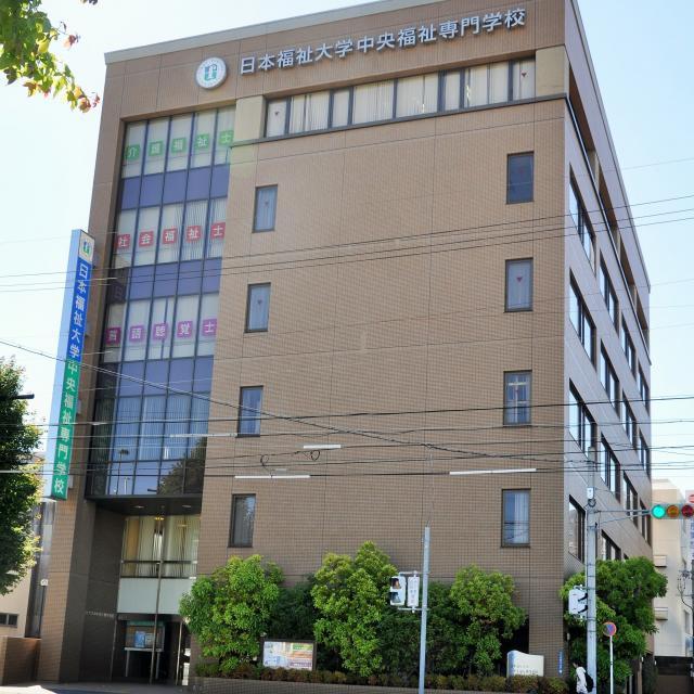 日本福祉大学中央福祉専門学校 中央福祉専門学校がわかる1日1