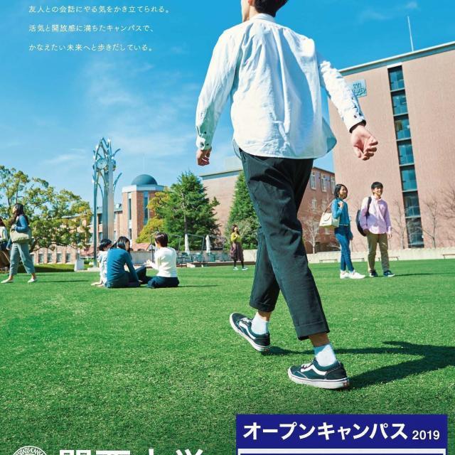 関西大学 グリーンキャンパス~高槻ミューズキャンパス~1