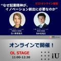 情報経営イノベーション専門職大学 <オンラインで参加>Premiumトークライブ2021