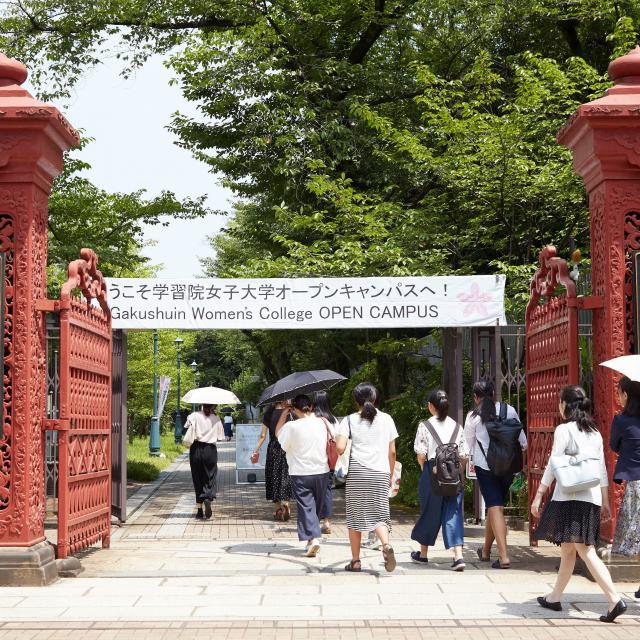 学習院女子大学 オープンキャンパス20191
