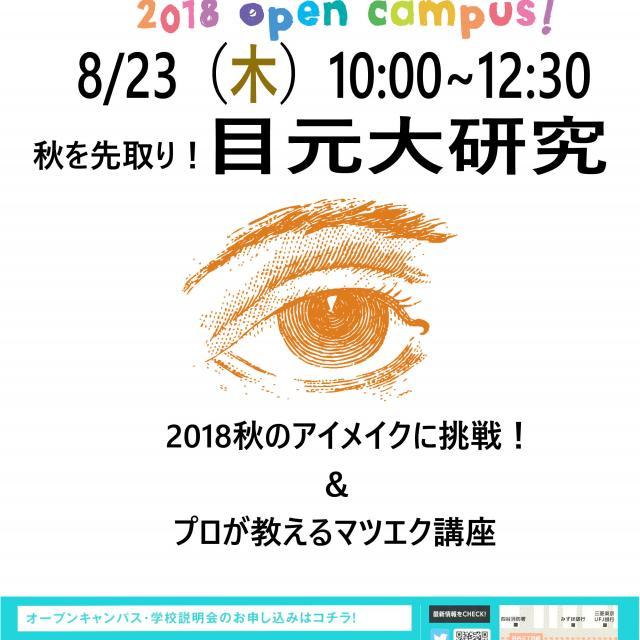 マリールイズ美容専門学校 マリールイズで夏のイベントに参加しよう!1