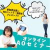 名古屋ウェディング&ブライダル専門学校 オンラインAOセミナー