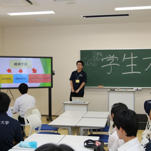 下関市立大学 8月オープンキャンパス3
