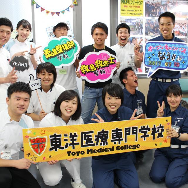 東洋医療専門学校 【社会人対象】★オープンキャンパス開催★1