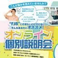 オンライン個別説明会/船橋情報ビジネス専門学校