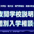 華学園栄養専門学校 夜間相談会