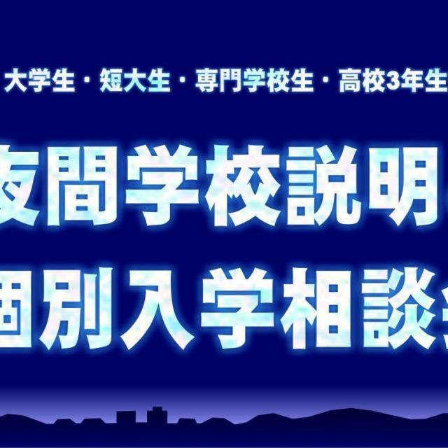 華学園栄養専門学校 夜間相談会1