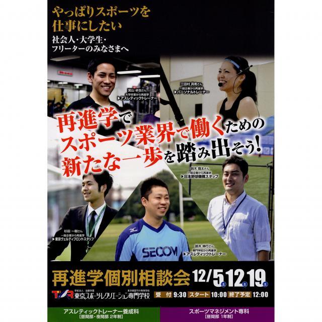 東京スポーツ・レクリエーション専門学校 【学校説明会】スポーツの仕事がわかる!2