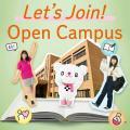 十文字学園女子大学 オープンキャンパス2020