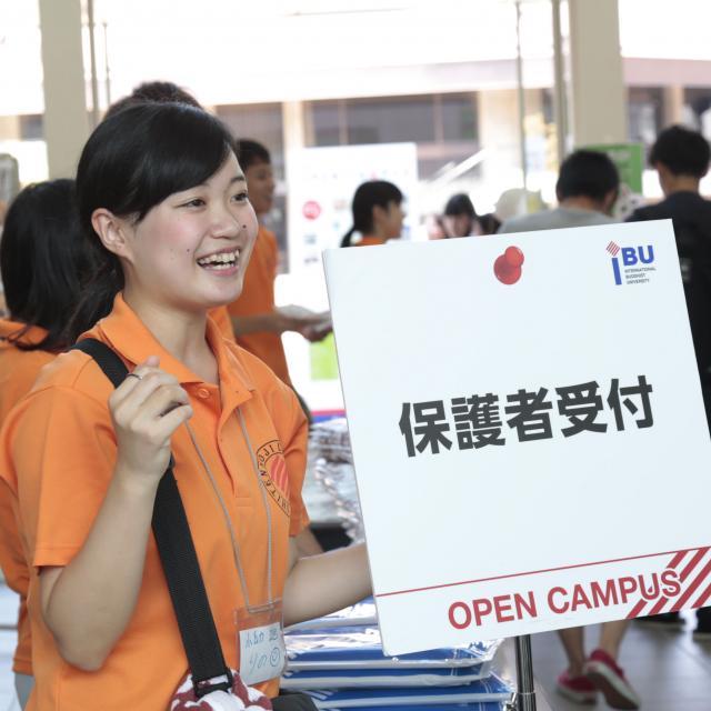 四天王寺大学短期大学部 IBU OPEN CAMPUS 20182
