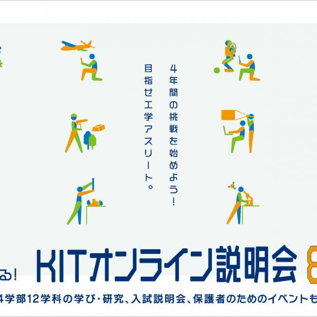 金沢工業大学 KITオンライン説明会1
