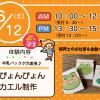 仙台こども専門学校 牛乳パックが大変身♪ぴょんぴょんカエル制作
