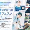 北海道ハイテクノロジー専門学校 高校1,2年生限定!姉妹校合同医療のお仕事体験フェスタ!