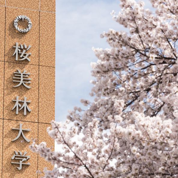 桜美林 大学 入試