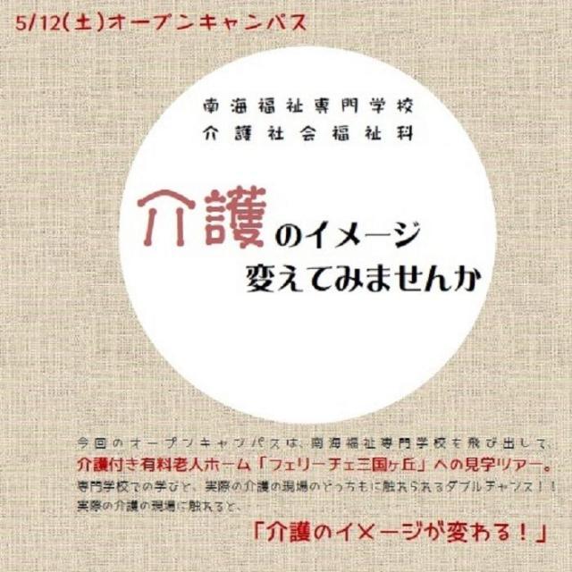 5/12 介護社会福祉科 オープンキャンパス
