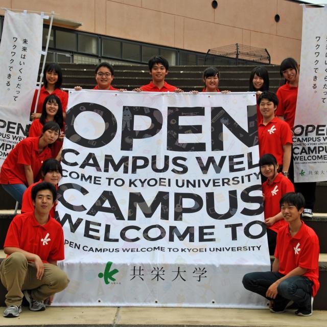 共栄大学 オープンキャンパス2019【夏】3