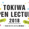 常磐短期大学 TOKIWA OPEN LECTURE  高校生向け公開講座
