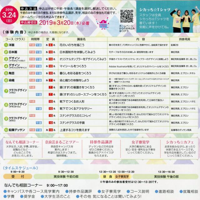 奈良芸術短期大学 3/24春のオープンキャンパス!2