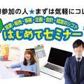 大阪ビジネスカレッジ専門学校 まずは気軽にこれ♪ビジネス業界のシゴトはじめてセミナー!