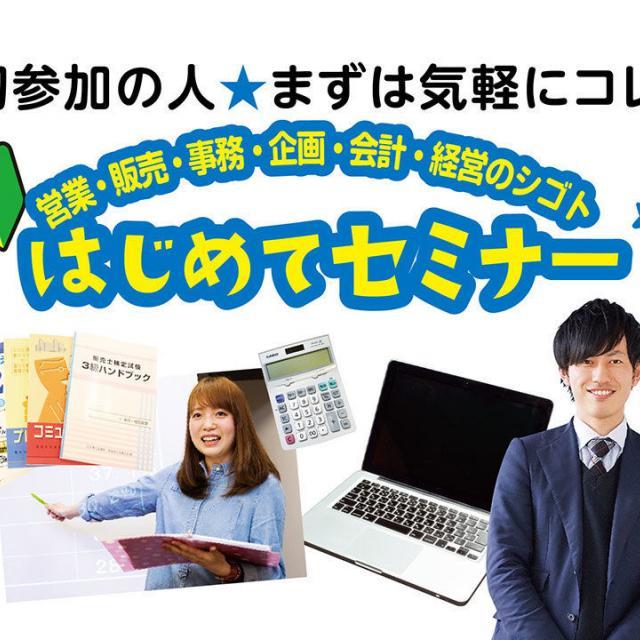 大阪ビジネスカレッジ専門学校 まずは気軽にこれ♪ビジネス業界のシゴトはじめてセミナー!1