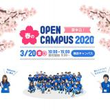 3/20(金)春のオープンキャンパスで神大を体感の詳細