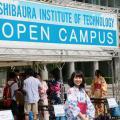 芝浦工業大学 2018年度オープンキャンパス(豊洲キャンパス)