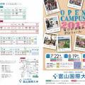 オープンキャンパス2017パート2(東黒牧キャンパス)