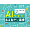 OCA大阪デザイン&ITテクノロジー専門学校 ☆AIクリエーターまるわかり講座☆