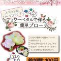 貝塚みずま春フェスタ/大阪河崎リハビリテーション大学