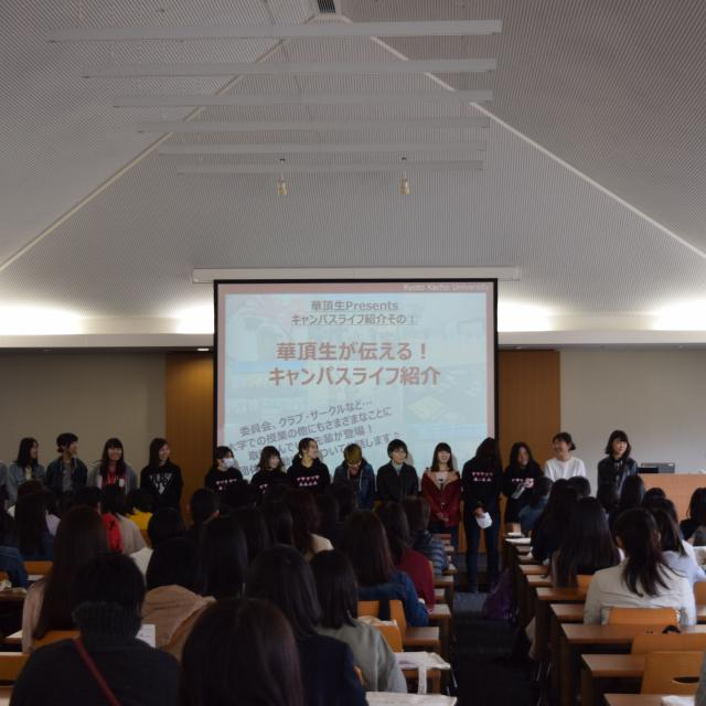 京都華頂大学 6/10 OPEN CAMPUS2