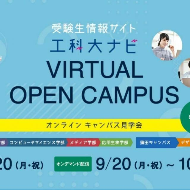 東京工科大学 9月・10月オンラインキャンパス見学会1